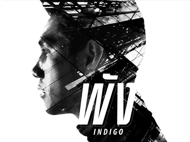 คอร์ดเพลง พัง – INDIGO – pung-indigo