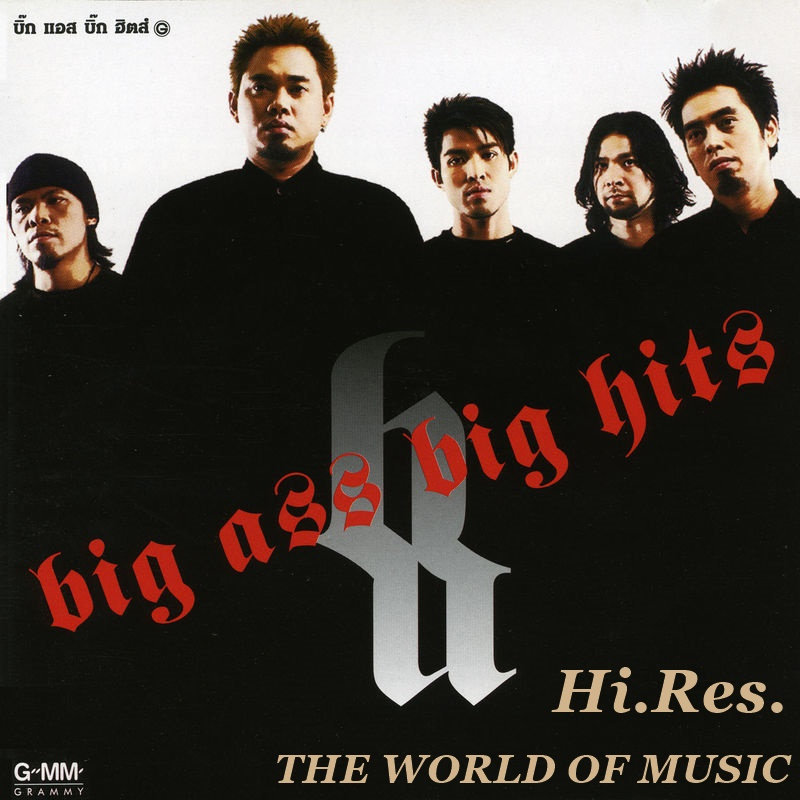 คอร์ดเพลง อย่างน้อย – Big Ass (บิ๊กแอส)
