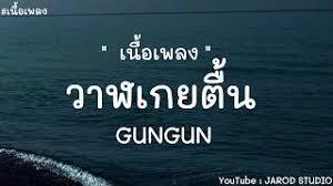 คอร์ดเพลง วาฬเกยตื้น – GUNGUN เพลงฮิต