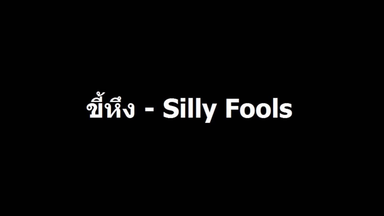 คอร์ดเพลง ขี้หึง – Silly Fools