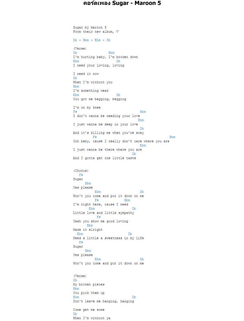 คอร์ดเพลง Sugar - Maroon 5