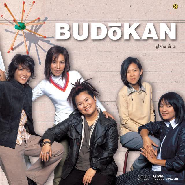 คอร์ดเพลง ขอให้เหมือนเดิม – บูโดกัน (Budokan) (คอร์ด ง่ายๆ)