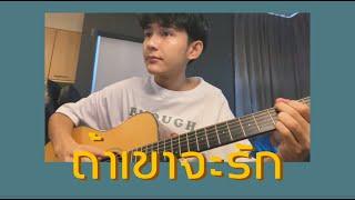 คอร์ดเพลง ถ้าเขาจะรัก(ยืนเฉยๆเขาก็รัก)-FirstAnuwat