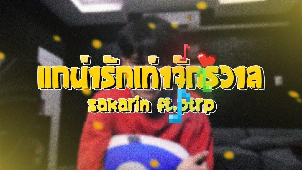 คอร์ดเพลง แกน่ารักเท่าจักรวาล – Sakarin ft.Ptrp