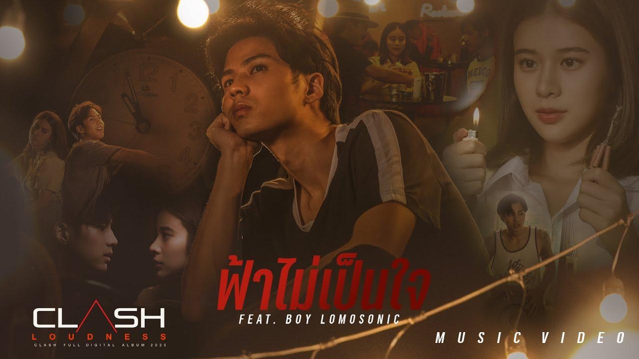 คอร์ดเพลง ฟ้าไม่เป็นใจ – CLASH ft.Boy Lomosonic